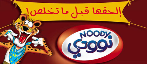 As the First Company in Yemen for Production Quick Noodle